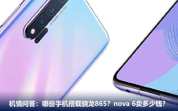 机情问答: 哪些手机搭载骁龙865? nova 6卖多少钱?