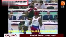 重量级史上唯一拿齐四条金腰带的拳王! 霍利菲尔德也曾被他KO