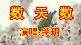 龚玥茺&���$��n[�n[��_数天数(龚玥演唱)