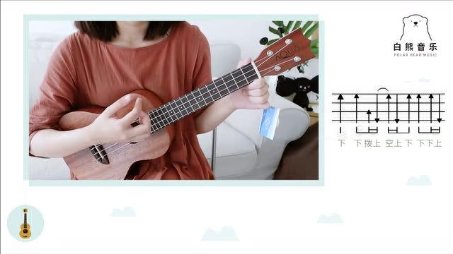 《流星花园》片头曲 — 情非得已 庾澄庆 尤克里里弹唱教学