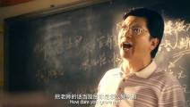 《夏洛特烦恼》中,王老师讲课两三句就一个包袱,太好笑了!