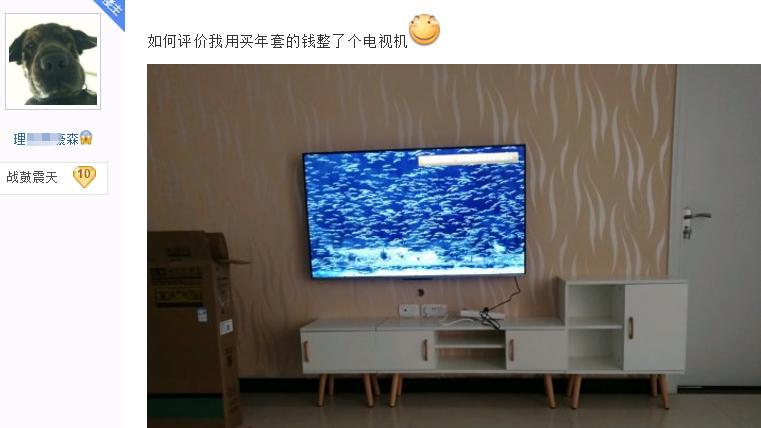 DNF玩家放弃10套年套, 入手了一台55寸电视机, 引发无数羡慕