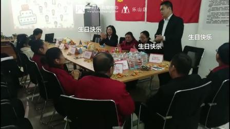 乐山王府井员工生日会