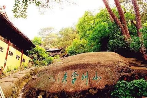 太鹤山公园
