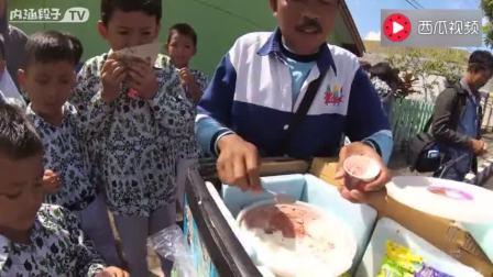 看看印尼街头的冰激凌,一份给多少?真良心,小孩们排队购买