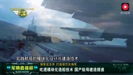 国产航母建造提速!吃透模块化造船技术军情解码-迷彩虎xl
