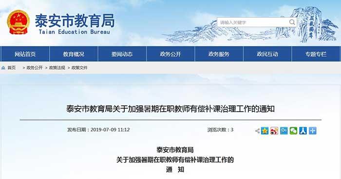 严禁有偿补课  一经发现立即停职 泰安市教育局: