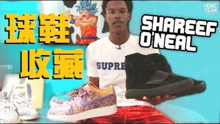 【篮球日常】奥尼尔儿子疯狂球鞋收藏!全球限量100双的空军一号!