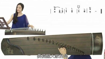 古筝曲 春苗 练习