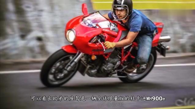 欧弟骑的这款摩托车,全球只有2千辆,价值不菲,最高时速260公里