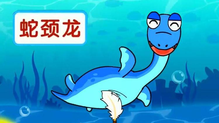 恐龙世界乐园 凹凸有漫帮帮龙出动蛇颈龙海洋霸王喜欢在水里跳舞图片