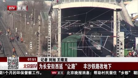 """为长安街西延""""让路"""" 丰沙铁路改地下 北京您早"""