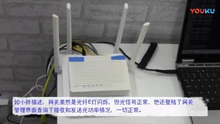 Wi-Fi路由器干扰FTTH网关案例