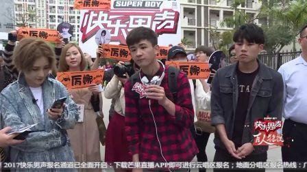 2017快乐男声 百人特搜 厦门站 格子衬衣少年演唱王力宏《Kiss Goodbye》