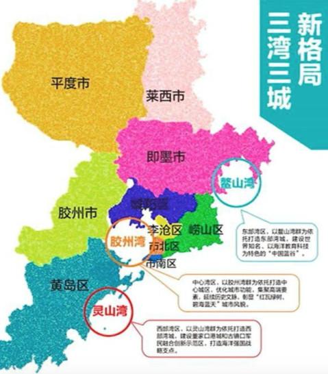 在今年的青岛市第十二次党代会上,提出了一个全新的城市框架--三湾三
