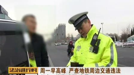 法治进行时周一早高峰 严查地铁周边交通违法 高清