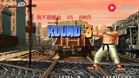 拳皇98c: 大门这套14连摔打的够劲,蝗虫的克里斯被征服