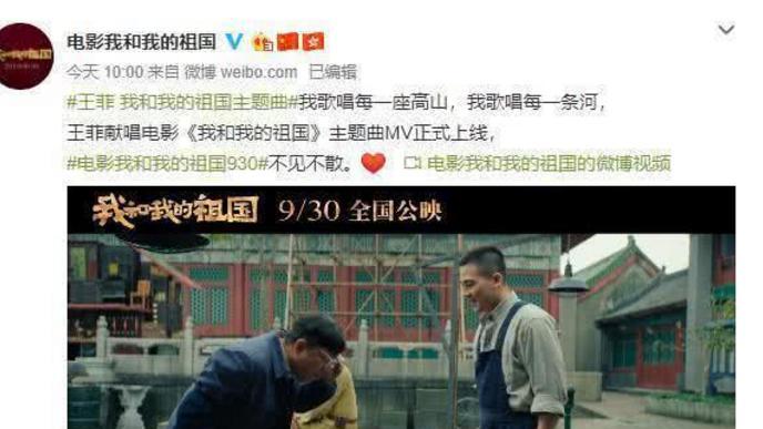 网友纷纷吐槽: 不好听 王菲献唱 我和我的祖国
