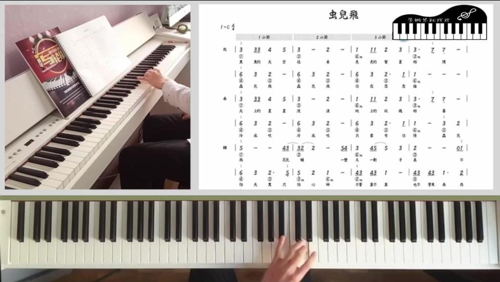 《虫儿飞》钢琴指法教学,入门者准备好钢琴一起来吧!