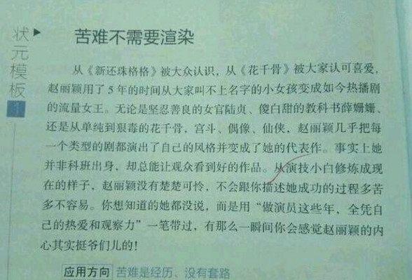 杨幂被写进高考作文素材: 靠实力说话, 凭坚强成功! 满满正能量!