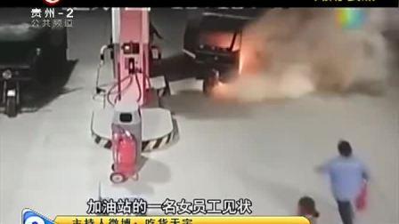 湖南: 加油站内三轮车自燃