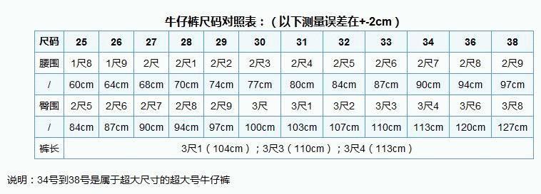 半身裙的尺码对照表_超完整的各种服装尺寸对照表, 总有你需要的!