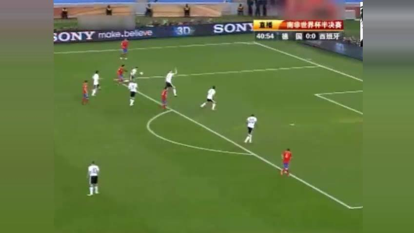 回顾南非世界杯半决赛西班牙1比0德国