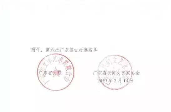 """好消息! 普宁这个村入选""""广东省古村落名单""""(图2)"""