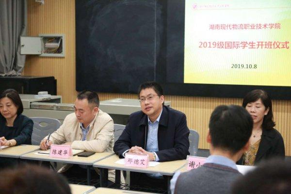 湖南现代物流职业技术学院迎来首批国际学生