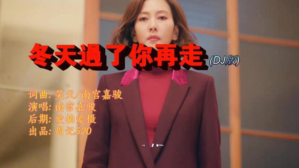 一首流行动听歌曲《冬天过了你再走》音乐舞曲MV版