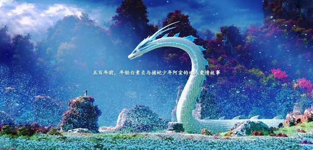 《白蛇緣起》神話故事再度傳承, 國漫崛起的雄起之風, 美輪美奐
