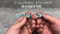 这是什么?-Crazybaby air nano真无线蓝牙耳机