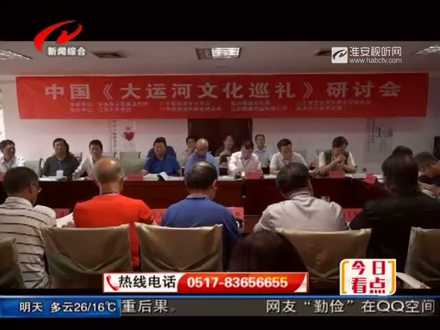 视频 | 中国《大运河文化巡礼》研讨会在淮安区召开