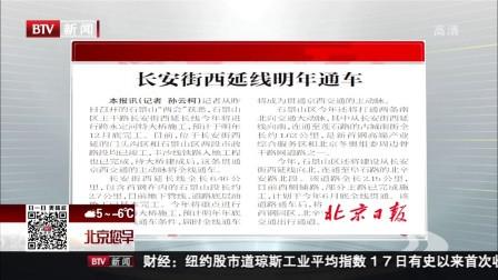 北京日报: 长安街西延线明年通车 北京您早
