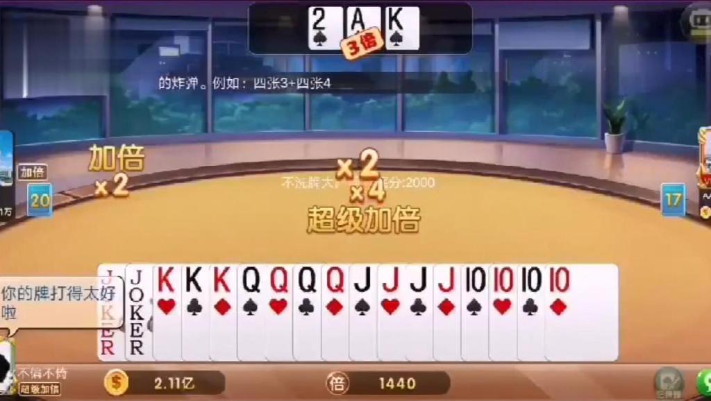 斗地主: 手握10JQ炸加王炸,我以为我赢定了,地主一亮牌我懵了!