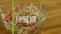 【懂得家常菜】家常凉菜——小葱拌豆腐,美味又爽口!