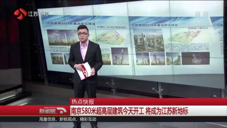 热点快报: 南京580米超高层建筑今天开工 将成为江苏新地标 新闻眼
