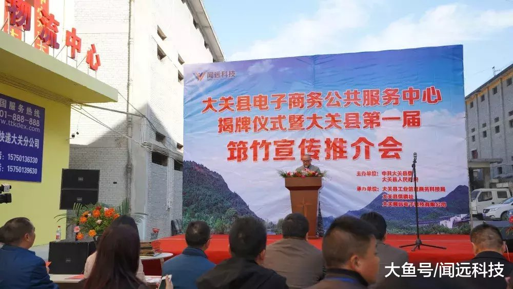 云南省大关县: 推进电商进农村, 助推特色产业发展(图1)