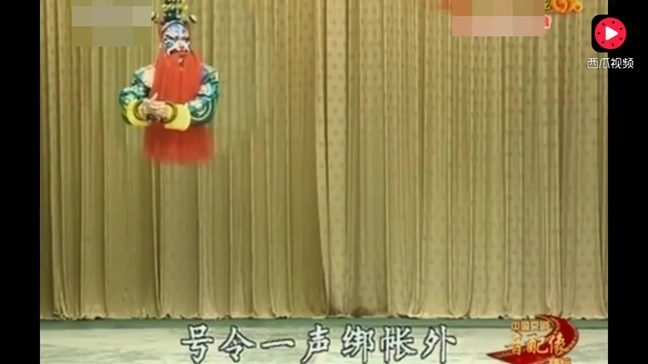 锁五龙 裘盛戎 土豆视频
