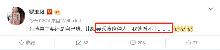 凤姐发文称看不上吴秀波 相比之下她更喜欢陈冠希