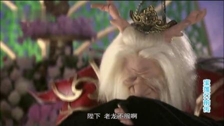 东海龙王向假玉帝告状,哪咤化为真身,当场势要灭其九族
