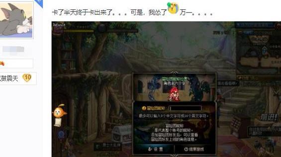 DNF: 玩家卡半天冒险团更名终于卡出来了, 可是在改名前却怂了, 是改还是不改?