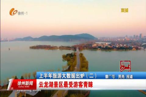 徐州上半年旅游大数据出炉: 3816万人次来徐游玩 云龙湖风景区最受