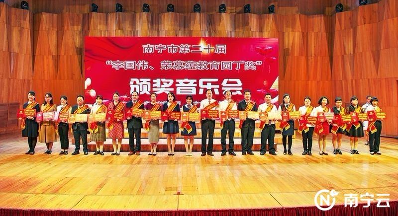 """南宁20位优秀教师获""""李国伟 荣慕蕴教育园丁奖"""""""