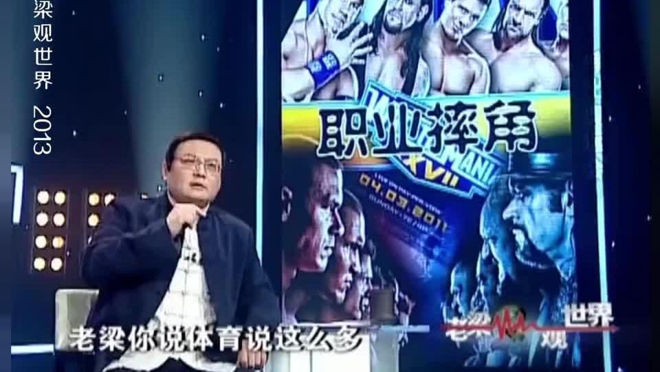 听听老梁观世界: 据说真正的影帝其实都在WWE,美国摔角比赛?