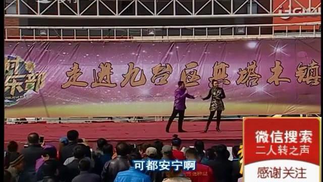 二人转拉场戏: 《回杯记》选段(孙忠宏、孙雪