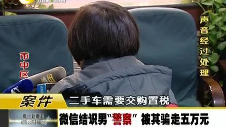"""微信结识男""""警察"""" 被其骗走五万元"""