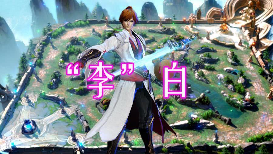 """王者荣耀: 姓""""李""""的英雄有4位, 新手玩家只知其三, 却从不知其四"""