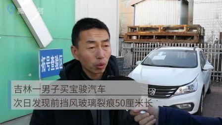 吉林一男子买宝骏汽车次日发现前挡风玻璃裂痕50厘米长