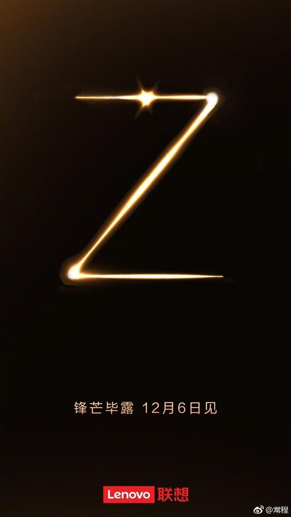 """联想Z5s将于12月6日上市, 后置三摄, 采用""""挖孔""""屏设计!"""